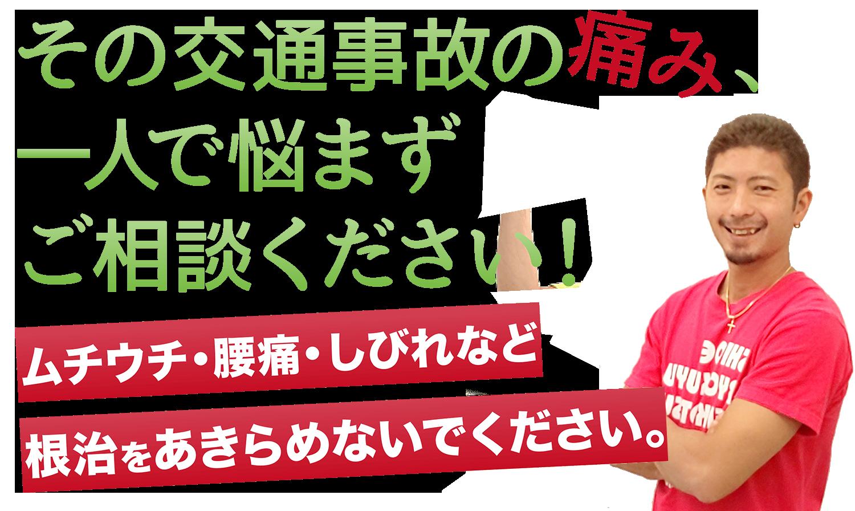 JR尼崎 整骨院 交通事故2