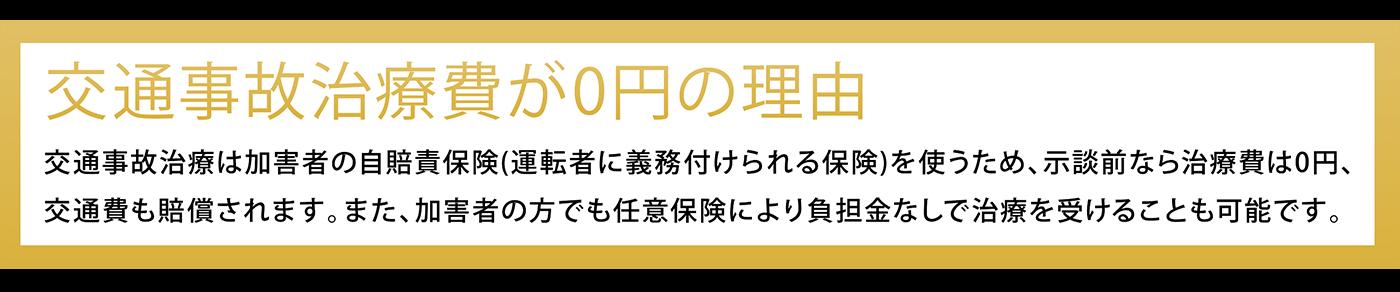 JR尼崎 整骨院 交通事故5