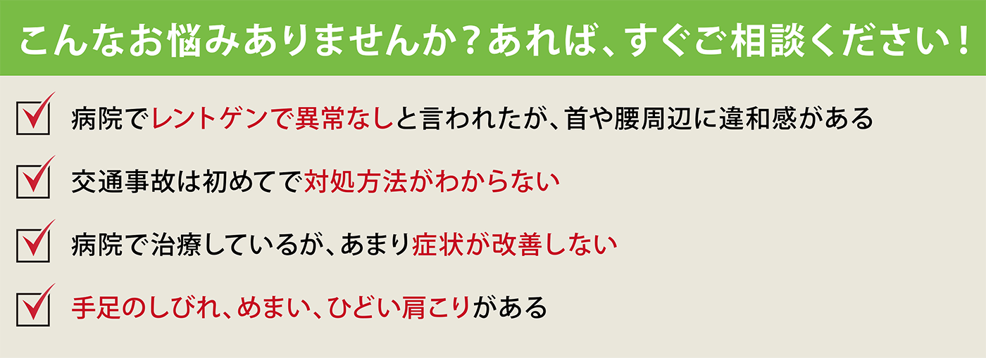 JR尼崎 整骨院 交通事故6