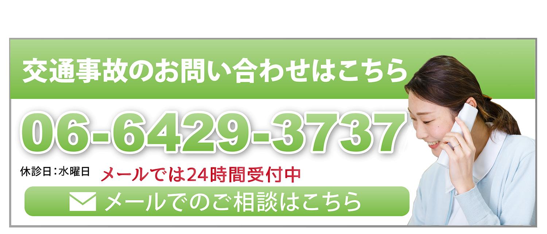JR尼崎 整骨院 交通事故7