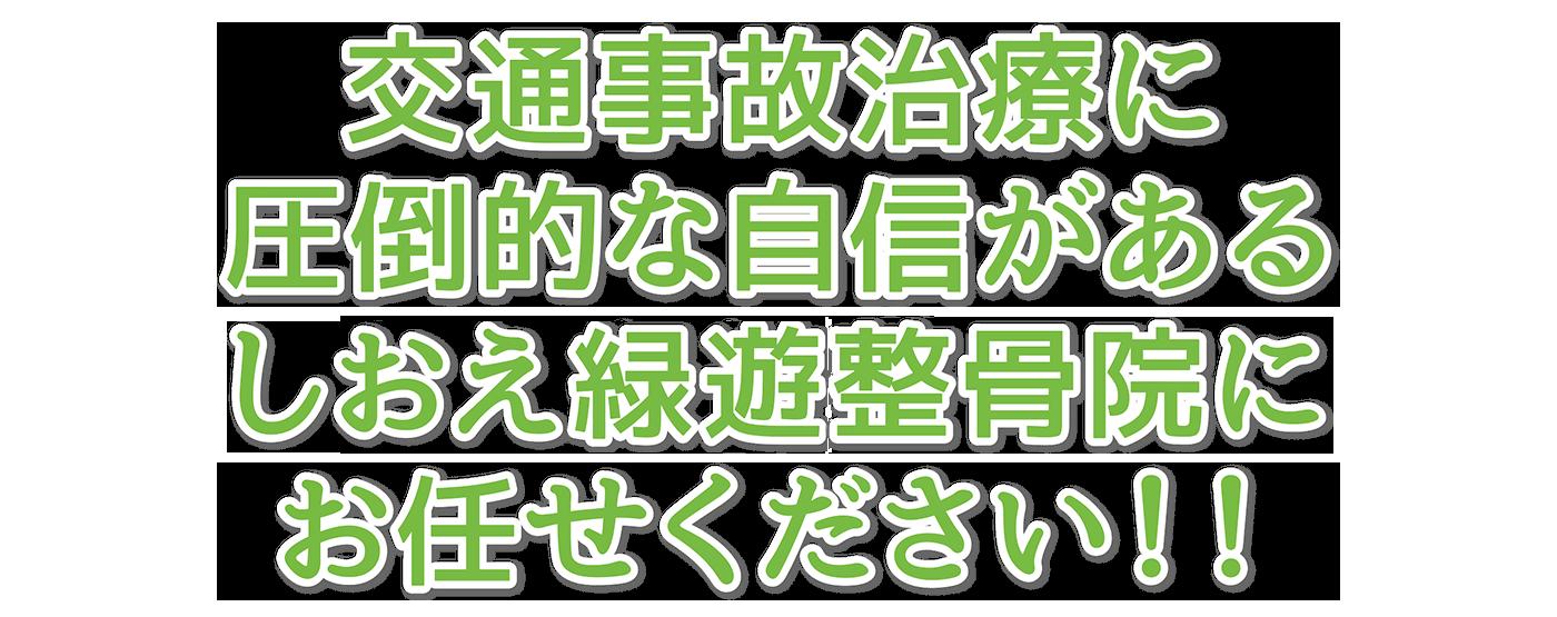 JR尼崎 整骨院 交通事故8