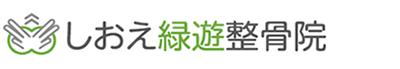 しおえ緑遊整骨院 | JR尼崎駅近 人気の骨盤矯正! 交通事故・日曜診療に対応!