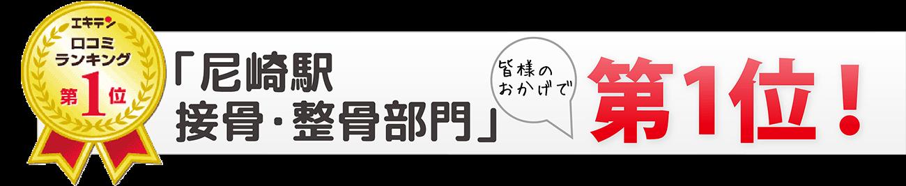 JR尼崎 整骨院 口コミ